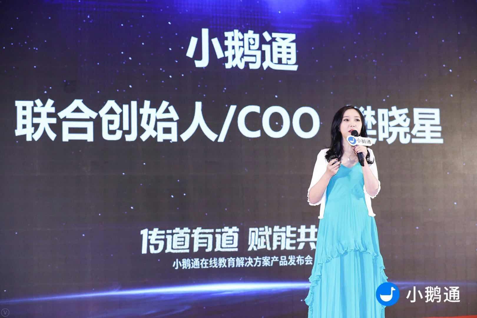 小鹅通发布在线教育解决方案产品 提升效率助力行业发展