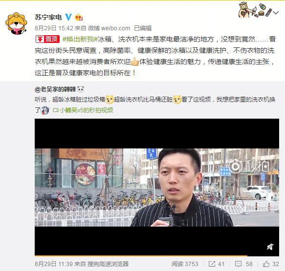 50亿换新补贴 苏宁家电在穷追猛打谁?