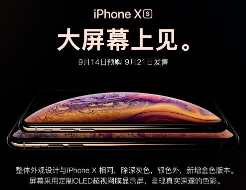 iPhone XS双卡双待亮相,苏宁易购已有数万人预约