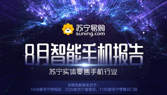 苏宁8月智能手机实体零售报告:6+128GB大内存持续增长