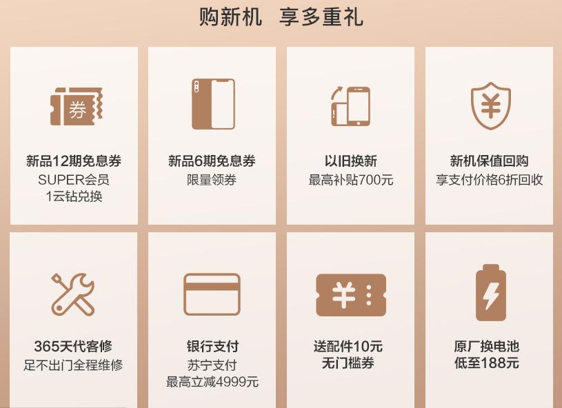 """定制福利 """"火箭""""速度 苏宁""""苹果月""""实力宠果粉"""