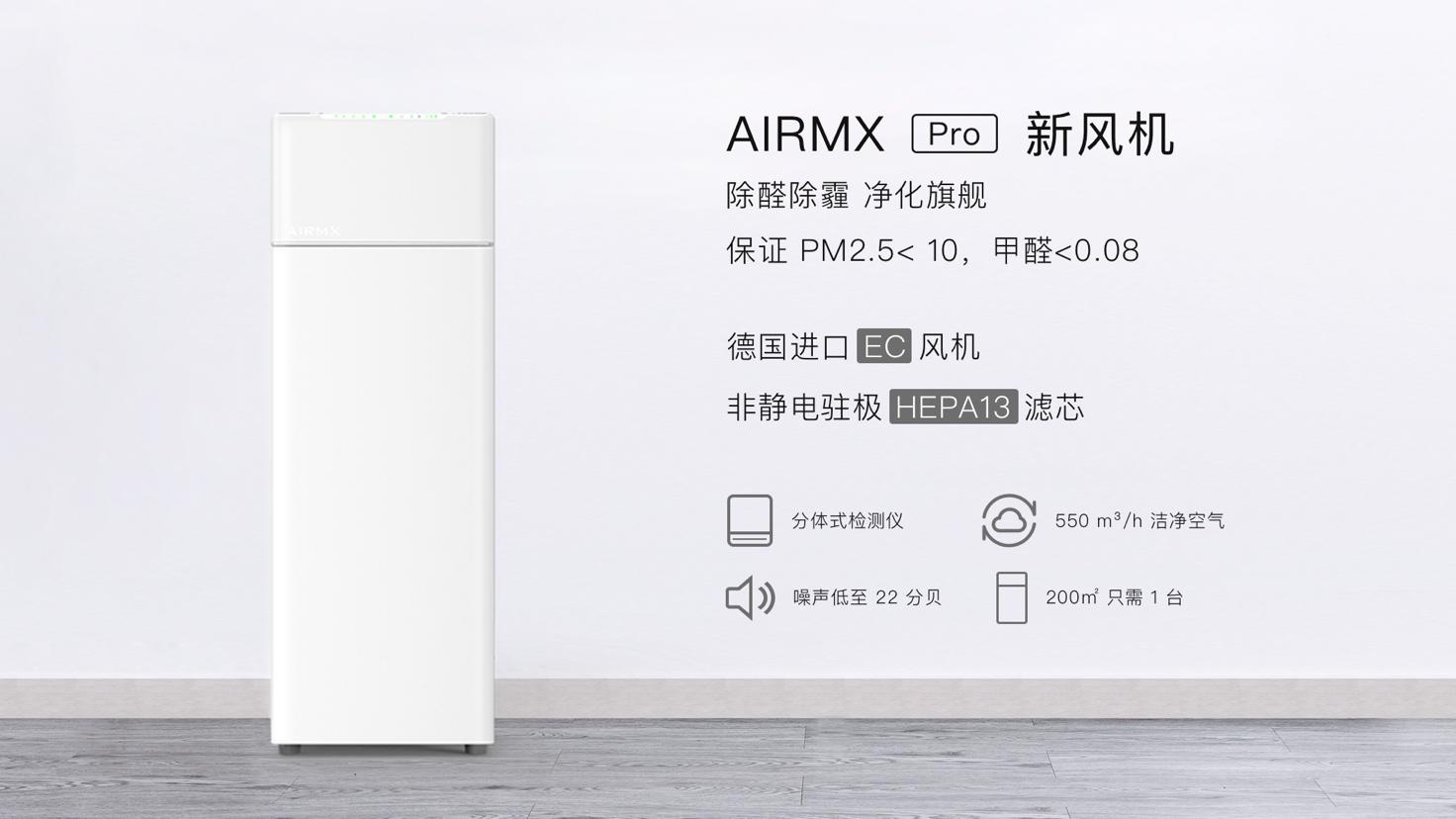 呼吸健康2.0时代 AIRMX发布后装式新风系统旗舰