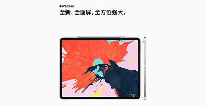 苹果发布iPad Pro、MacBook,苏宁双十一已开启预售