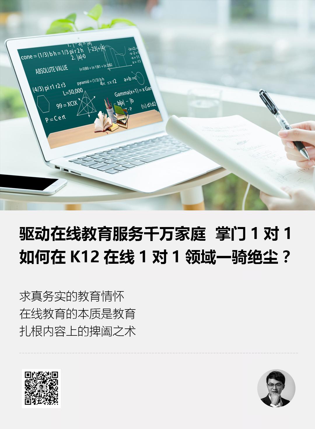 驱动在线教育服务千万家庭掌门1对1如何在K12在线1对1领域一骑绝尘?