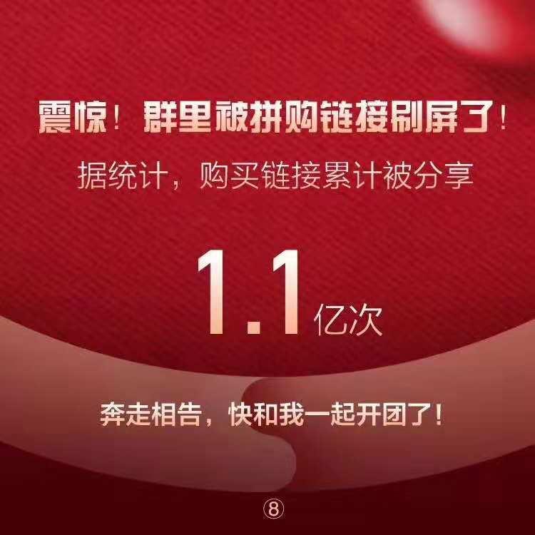 苏宁霸屏社交APP,1108超级拼购日链接被分享1.1亿次