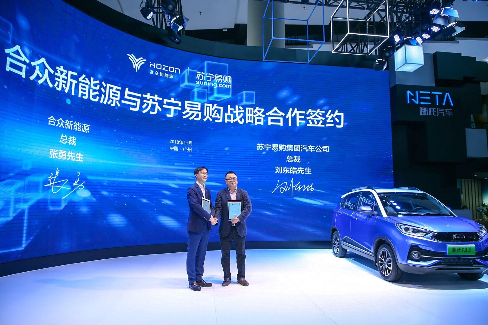 苏宁汽车牵手合众新能源,哪吒N01上线59800元起