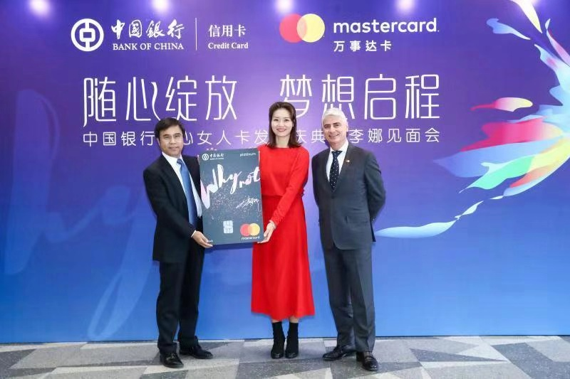 中国银行随心女人卡发卡庆典暨李娜见面会在京举行