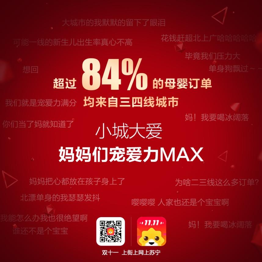 双十一苏宁首日12小时战报:全渠道GMV同比大增231%