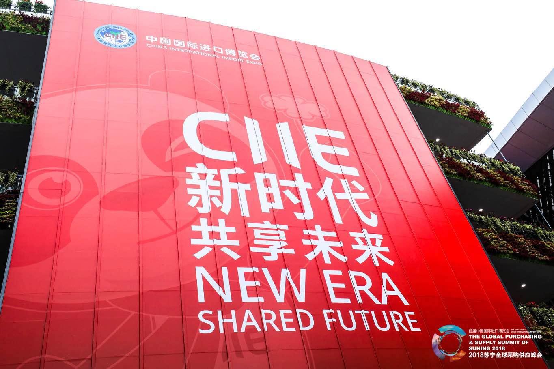 双十一首届进博会开幕,苏宁金融跨境支付助力企业迎接新商机