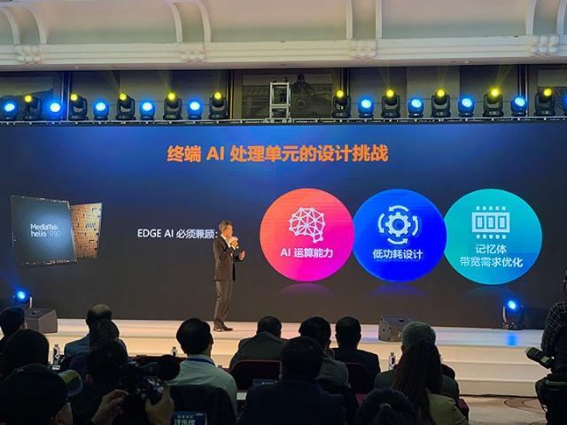 联发科技Helio P90 处理器 超强AI算力秒友商7nm