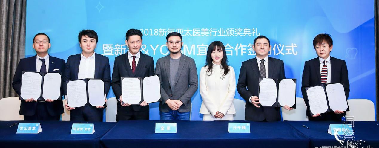 新氧首次投资海外业务,与赴日医美服务商宜采达成战略合作