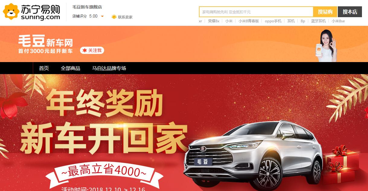 发力汽车金融,苏宁汽车与毛豆新车达成合作