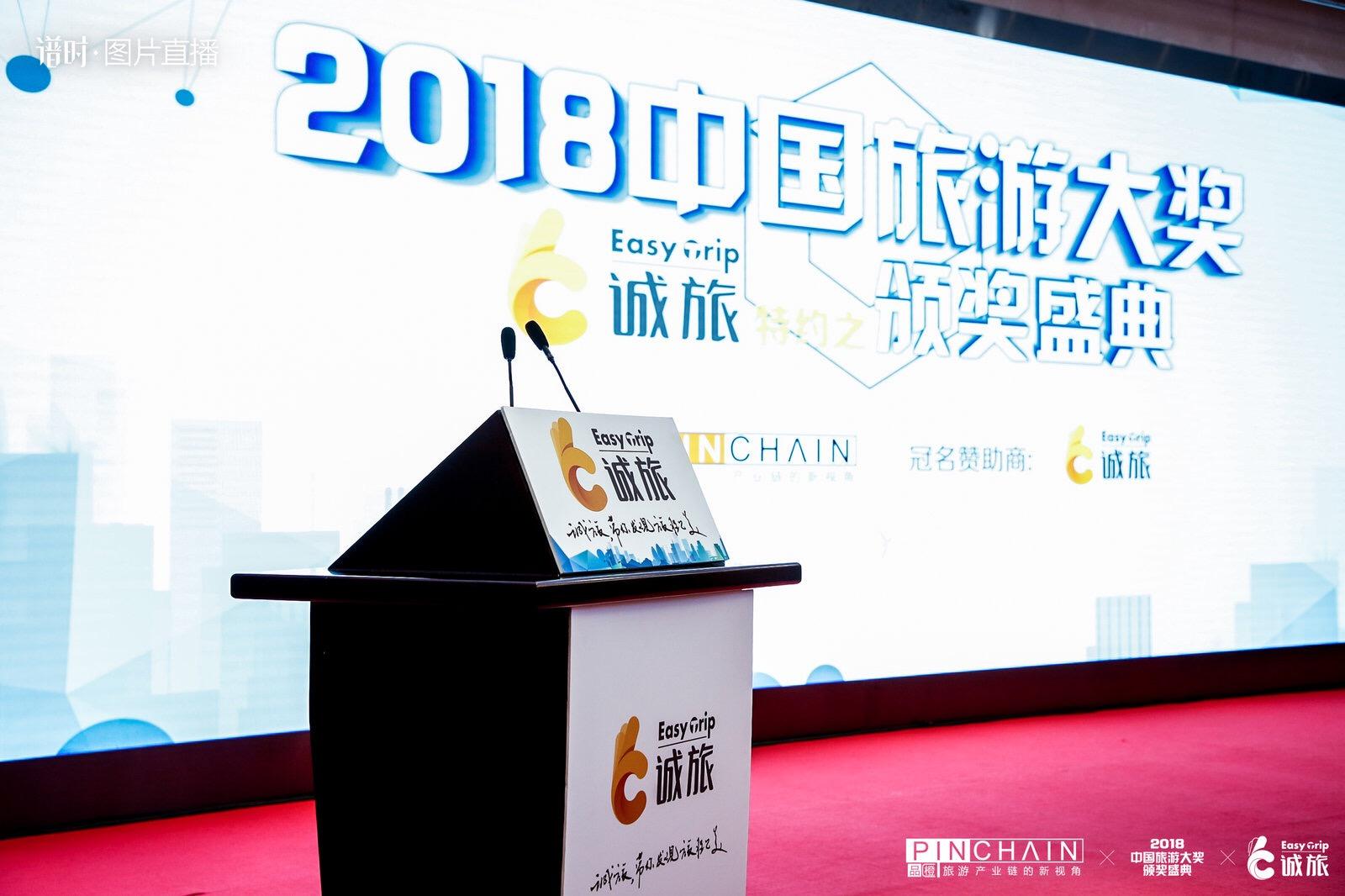 """皇包车旅行获誉""""2018中国旅游大奖""""旅游创新周边服务奖"""