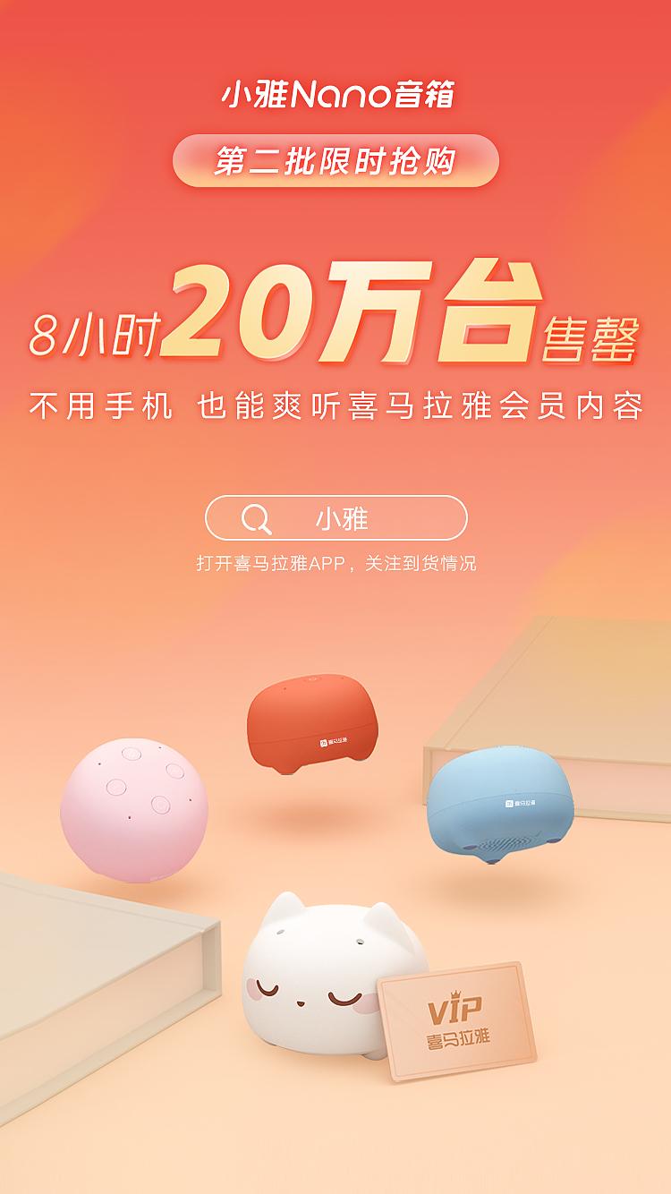 喜马拉雅智能音箱小雅 Nano多彩版上线:现货20 万台8小时售罄