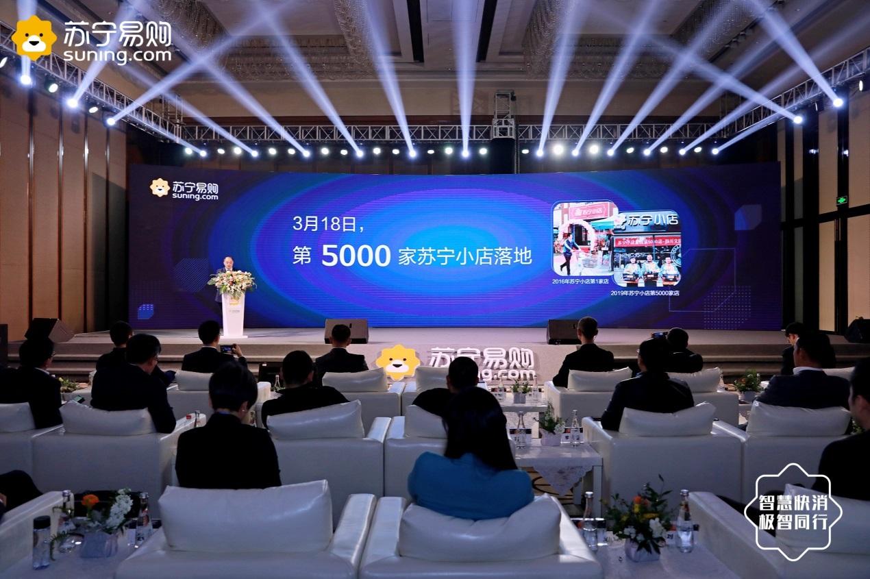 苏宁小店公布超体计划,与百个快消品牌共成长