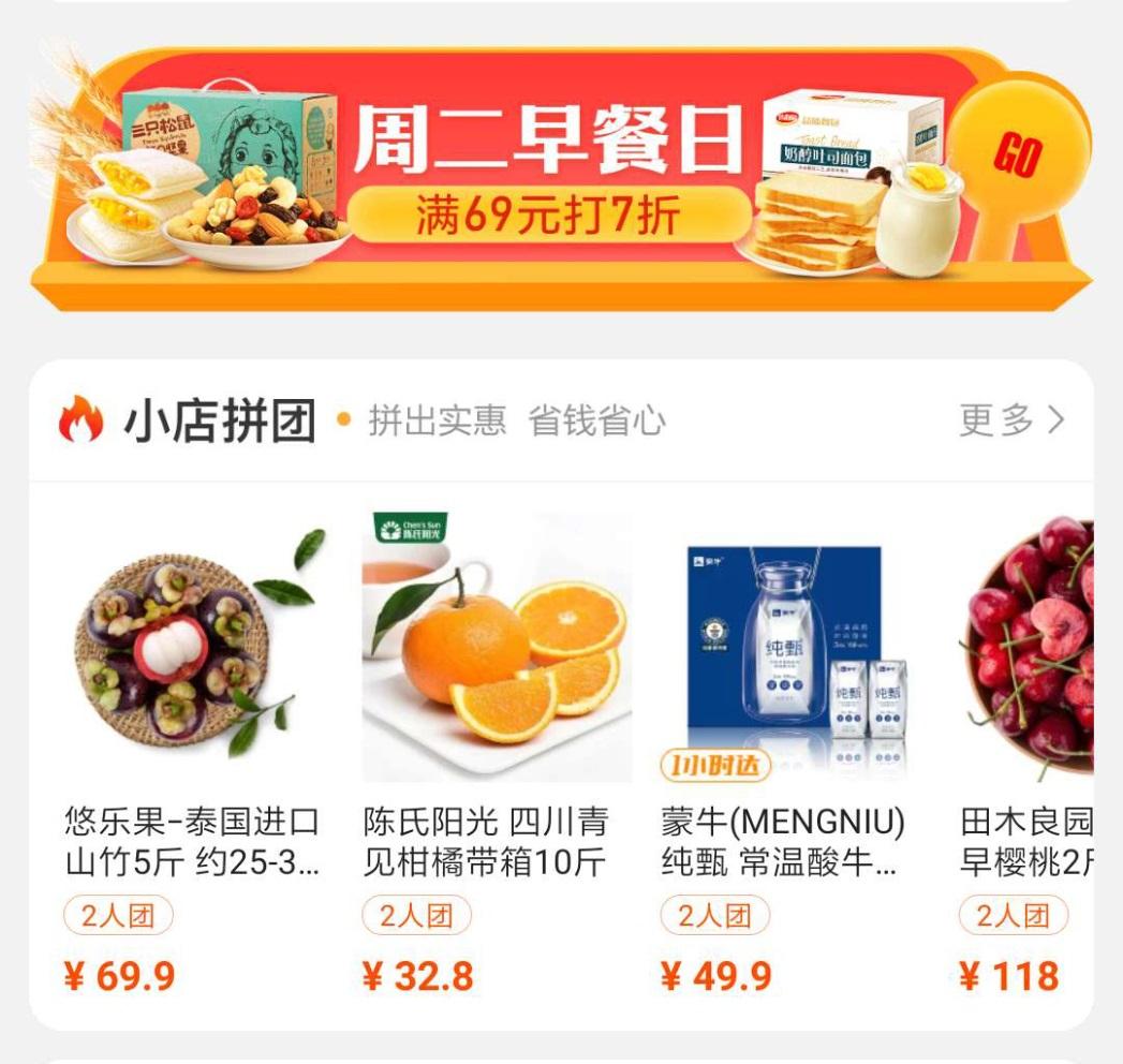 苏宁小店APP新增拼团、云超功能,深化社区供应链建设