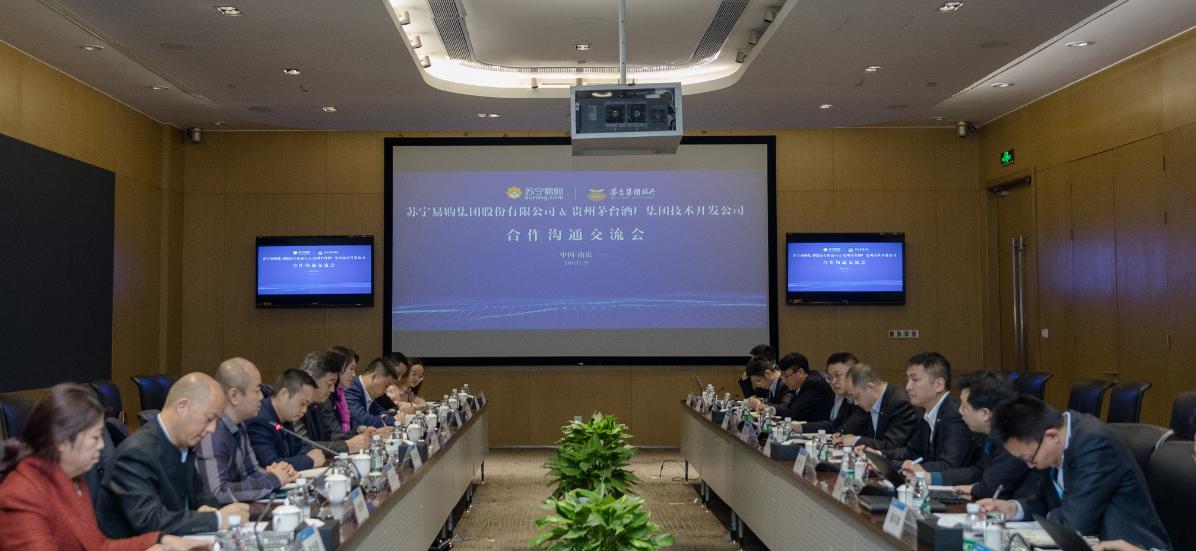 贵州茅台酒厂集团技术开发公司董事长到访苏宁,年货节是发力重点