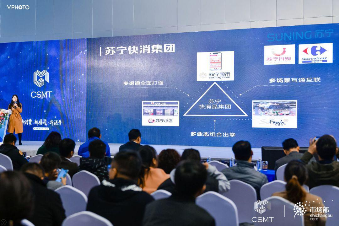 """苏宁""""1小时场景生活圈""""上海爆发,新零售渠道千人大会受热捧"""